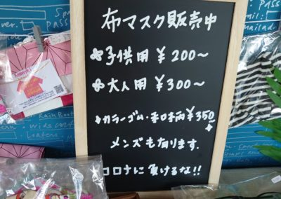 店内にある布マスク値段